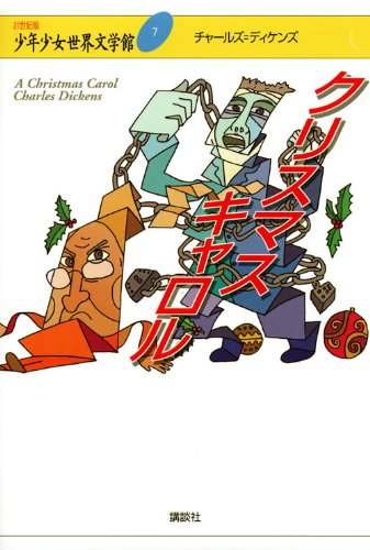 クリスマス キャロル (21世紀版・少年少女世界文学館 第7巻)