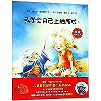 """我学会自己上厕所啦!(德国一线儿童发展教育专家打造的幼儿园必备故事书。""""妈妈,我学会了保护自己""""系列图书之一)"""