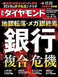 週刊ダイヤモンド21年4/17号 [雑誌]