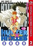 HUNTER×HUNTER カラー版 2 (ジャンプコミックスDIGITAL)