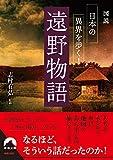 図説 日本の異界を歩く! 遠野物語 (青春文庫)