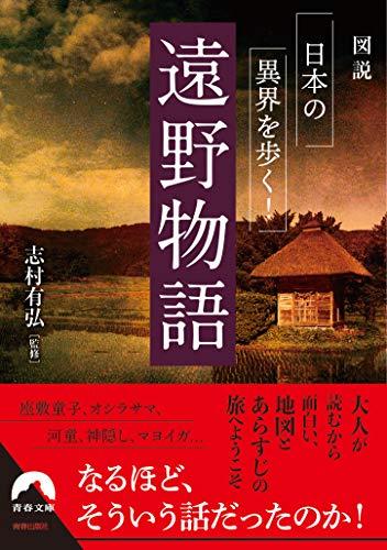 図説 日本の異界を歩く! 遠野物語 (青春文庫)の詳細を見る