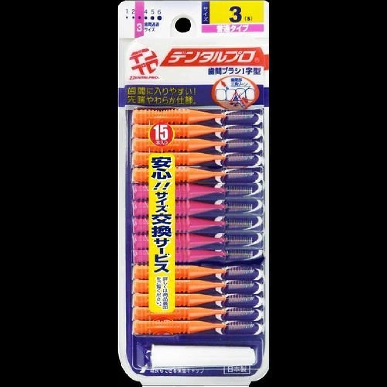 不良品塗抹模索デンタルプロ 歯間ブラシ サイズ3S 15本入り ×2セット