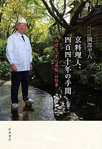 京料理人,四百四十年の手間: 「山ばな 平八茶屋」の仕事の詳細を見る