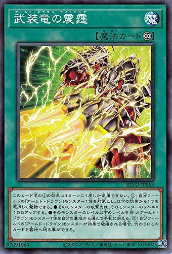 遊戯王カード 武装竜の震霆 ノーマル BLAZING VORTEX BLVO | アームド・ドラゴン・ライトニング 通常魔法 ノーマル