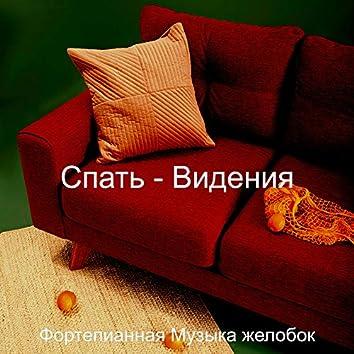 Спать - Видения