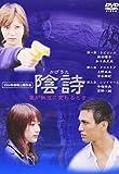 陰詩[DVD]