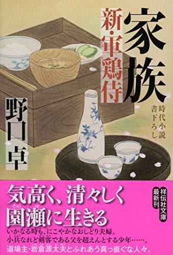 家族 新・軍鶏侍 (祥伝社文庫)
