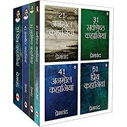 Premchand - Complete Short Stories (Hindi) (Set of 4 books)