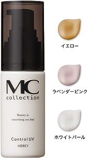 化粧下地 コントロールUV ホワイトパール (補正 コントロールカラー ハイライト ツヤ) 【MCコレクション】