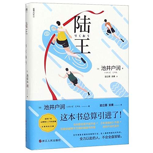 Rikuou (Chinese Edition)