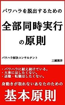 [三國雅洋]のパワハラを脱出するための『全部同時実行の原則』
