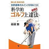 世界標準のスイングが身につく科学的ゴルフ上達法 実践編 (ブルーバックス)
