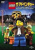 LEGO(R):ザ・アドベンチャー[DVD]