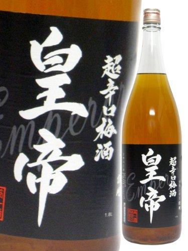 笹一酒造『超辛口梅酒 皇帝』