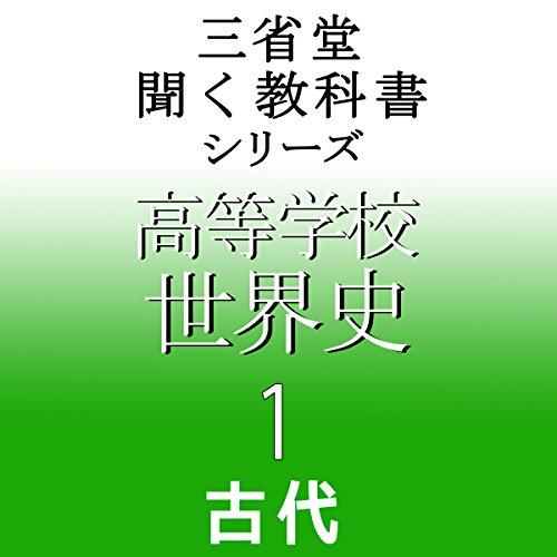 『三省堂 世界史1』のカバーアート