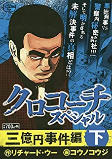 クロコーチスペシャル 三億円事件編 下 (Gコミックス)