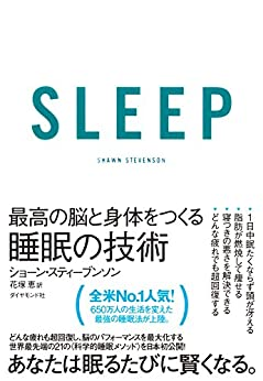 [ショーン・スティーブンソン, 花塚 恵]のSLEEP 最高の脳と身体をつくる睡眠の技術