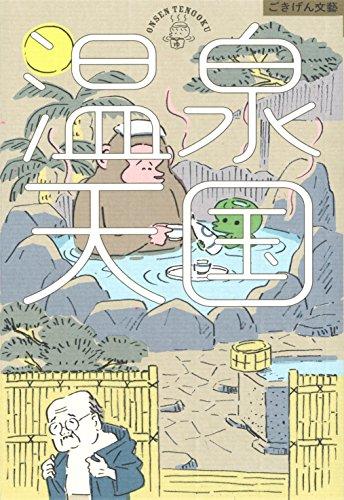 温泉天国 (ごきげん文藝)の詳細を見る