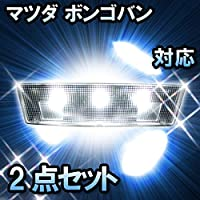 LEDルームランプ マツダ ボンゴバン対応 2点セット