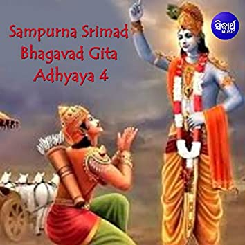 Srimad Bhagavad Gita Adhyaya 4