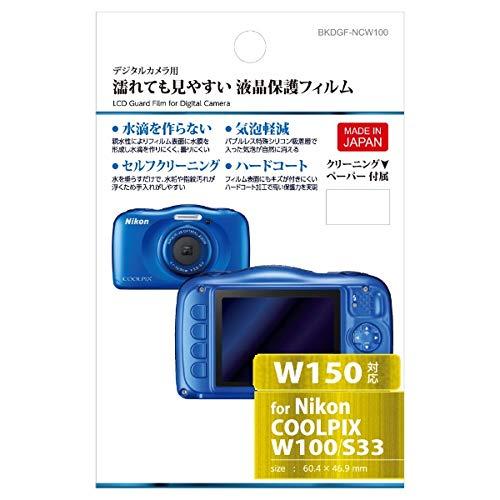 ハクバ 液晶保護フィルム 親水タイプ(ニコン COOLPIX W100/S33専用) BKDGF-NCW100【ビックカメラグループオリジナル】
