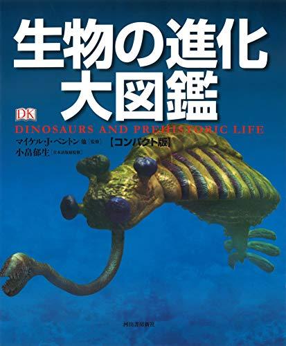 生物の進化大図鑑【コンパクト版】