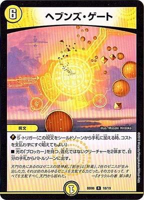 デュエルマスターズ/BD-06/18/R/ヘブンズ・ゲート