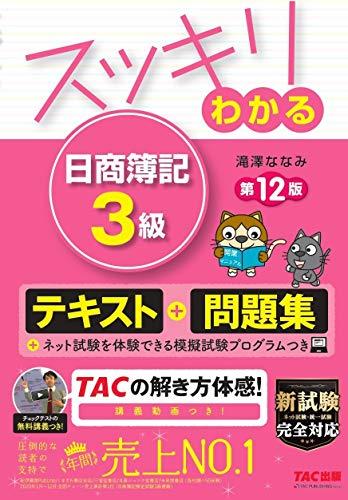スッキリわかる 日商簿記3級 第12版 [テキスト&問題集] (スッキリわかるシリーズ)