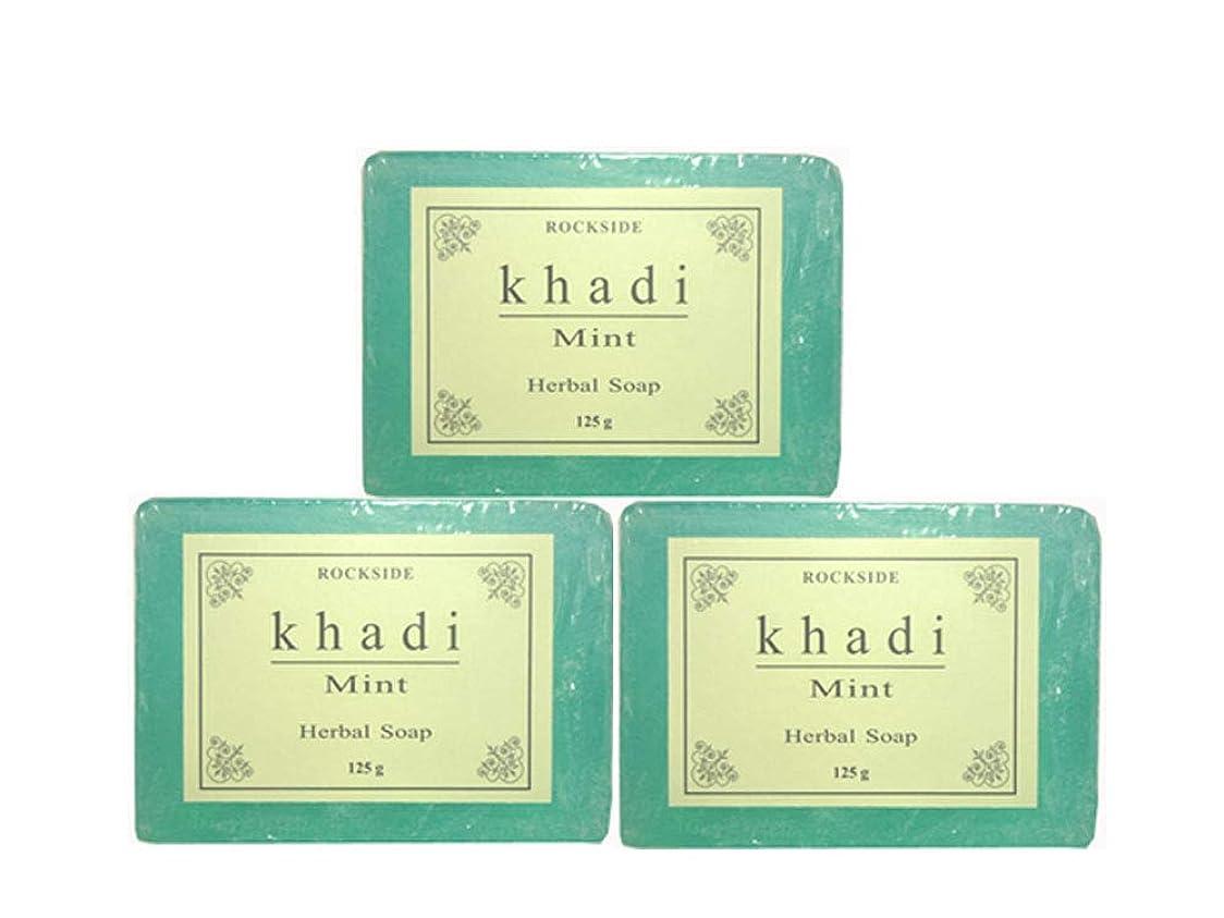 充実カウント寄生虫手作り  カーディ ミント ハーバルソープ Khadi Mint Herbal Soap 3個SET