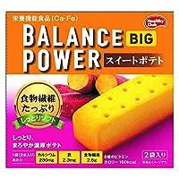 バランスパワービッグ(スイートポテト) 2袋(4本)