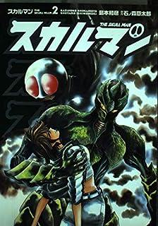 スカルマン 2 (コミックアルファシリーズ)