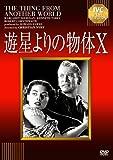遊星よりの物体X  THE RKO COLLECTION [Blu-ray]