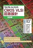 ウェスト&ハリス CMOS VLSI 回路設計 基礎編