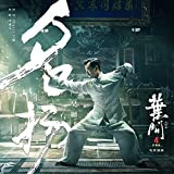 """Fame (Episode Song from Movie """"Ip Man 4"""")"""
