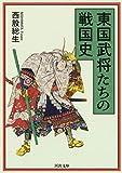 東国武将たちの戦国史 (河出文庫 に 15-1)