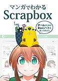 マンガでわかるScrapbox #1: はじめてのScrapbox 使い方 - 湊川あい