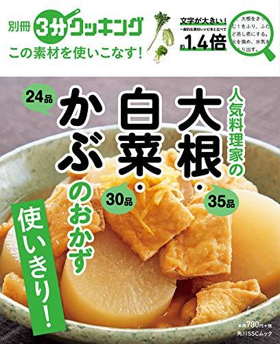 別冊3分クッキング この素材を使いこなす! 人気料理家の大根・白菜・かぶのおかず (角川SSCムック)