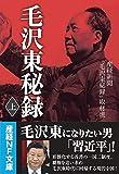 毛沢東秘録 上 (産経NF文庫)