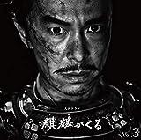 """NHK大河ドラマ「麒麟がくる」オリジナル・サウンドトラック"