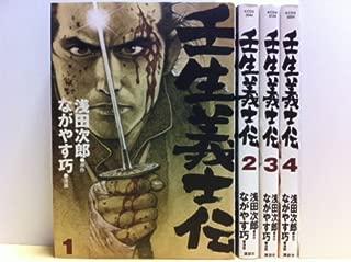 壬生義士伝 [コミック/KCデラックス] コミック 全4巻完結セット (KCデラックス)