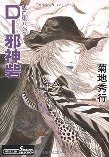 Dー邪神砦―吸血鬼ハンター 13 (朝日文庫 き 18-24 ソノラマセレクション 吸血鬼ハンター 13)
