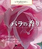 バラの香り (GAIA BOOKS)