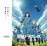 TVアニメ「空挺ドラゴンズ」Original Soundtrack