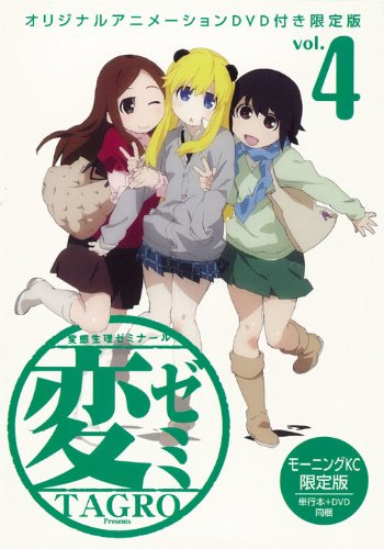 DVD付初回限定版 変ゼミ(4) (モーニングKC)
