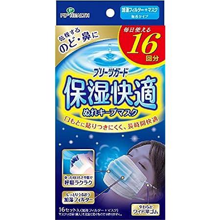ピップ プリーツガード 保湿快適 ぬれキープマスク 16枚入り 加湿フィルター マスク 無香タイプ