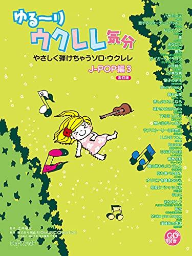 ゆる~りウクレレ気分 J-POP編3 改訂版 やさしく弾けちゃうソロ・ウクレレ