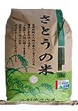 山形県庄内産 特別栽培米認証 ササニシキ 精米 10kg 令和2年産
