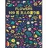 100 花 大人の塗り絵 Flowers: 花の塗り絵 | 抗ストレス 塗り絵 大人 ストレス解消とリラクゼーションのための ぬりえほん 花 大人のリラクゼーションの塗り絵100インスピレーションあふれる花柄大人のリラクゼーションのための美しい花の塗り絵のみ Coloring Book for Adults