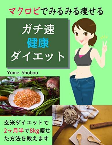 ガチ速健康ダイエット: マクロビでみるみる痩せる